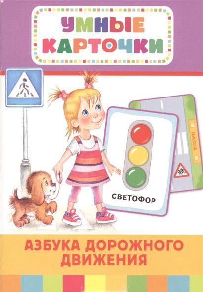 Комракова Е. (худ.) Азбука дорожного движения. Развивающие карточки. 36 карточек (3+) ISBN: 4680274013027 глотова в худ азбука набор карточек