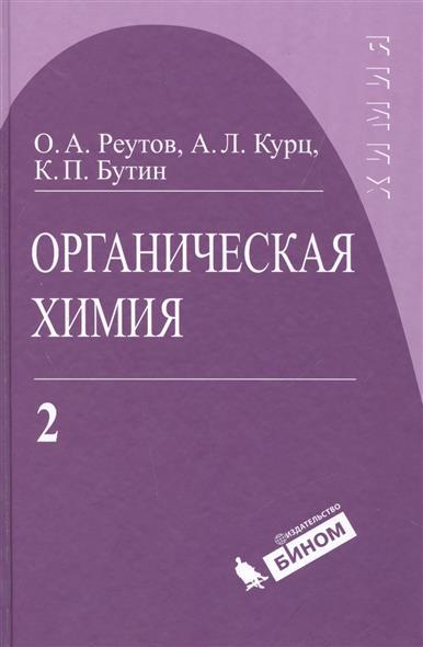 Органическая химия. В 4-х томах. Том 2