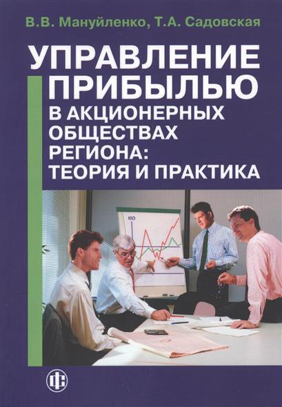 Мануйленко В., Садовская Т. Управление прибылью в акционерных обществах региона: теория и практика. Книга 1