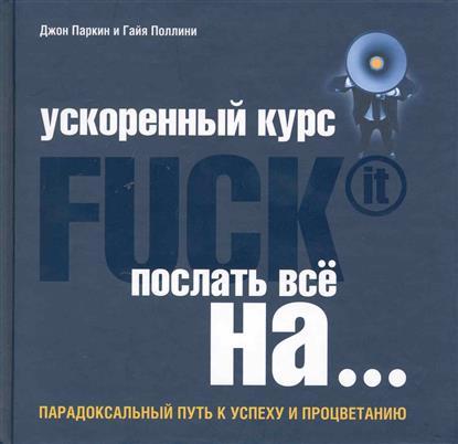 Паркин Дж., Поллини Г. Ускоренный курс Fuck It Послать все на… майка huf fuck it tank top fuck it