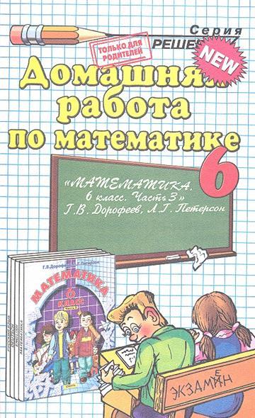 """Домашняя работа по математике за 6 класс к учебнику Г.Ф. Дорофеева, Л.Г. Петерсон """"Математика. 6 класс. Часть 3"""""""