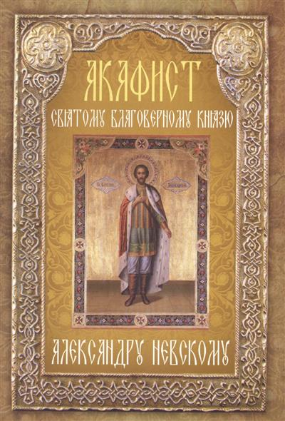 Акафист святому благоверному книзю Александру Невскому