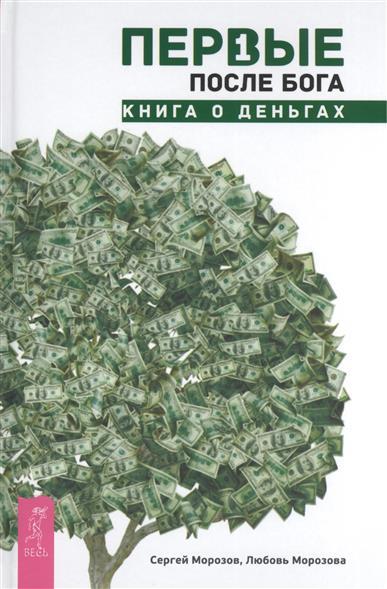 Морозов С., Морозова Л. Первые после Бога. Книга о деньгах