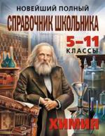 Новейший полный справочник школьника 5-11 кл. Химия