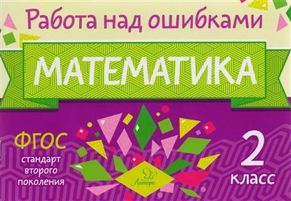 Селиванова М. Математика. 2 класс