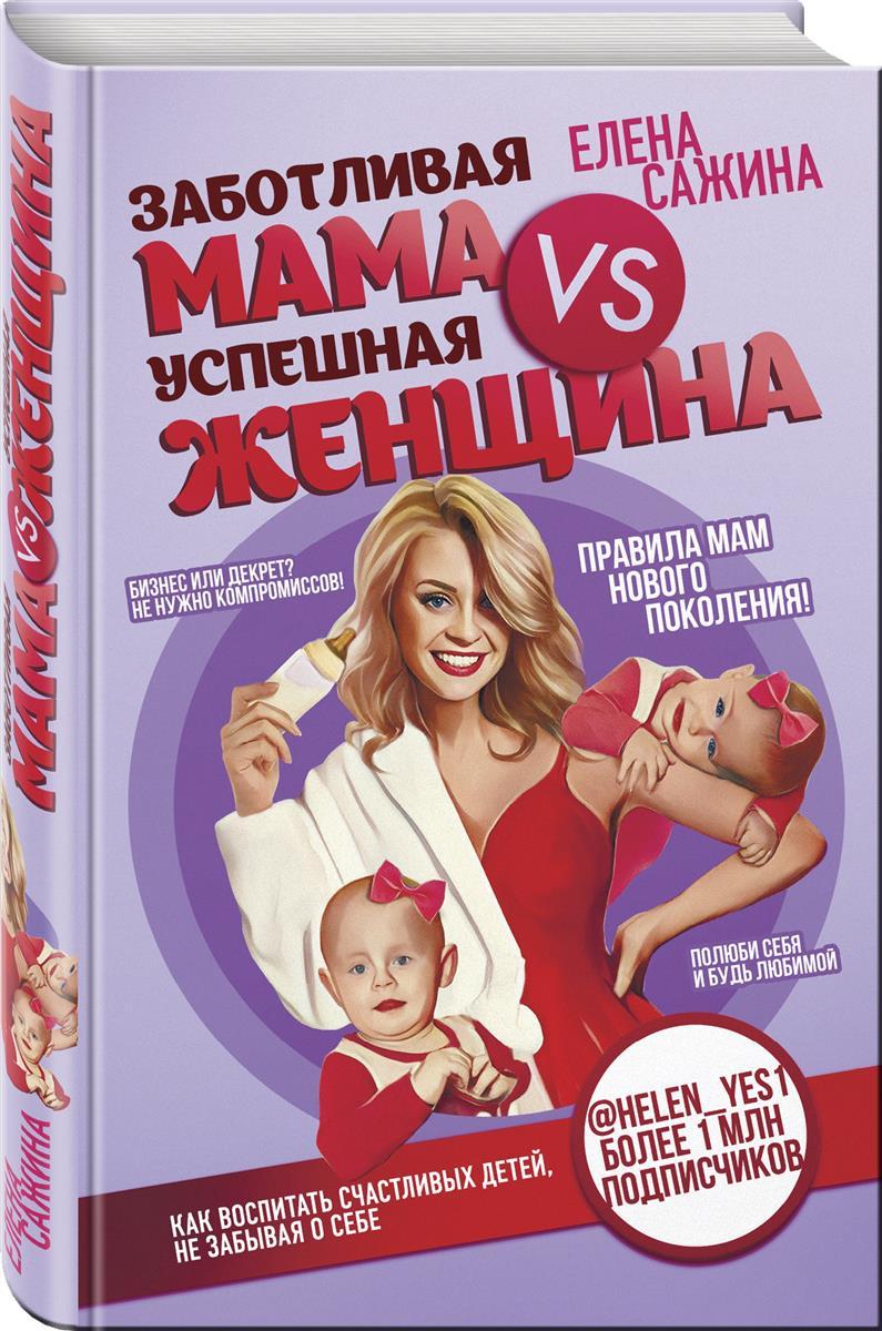 Сажина Е. Заботливая мама VS Успешная женщина. Правила мам нового поколения