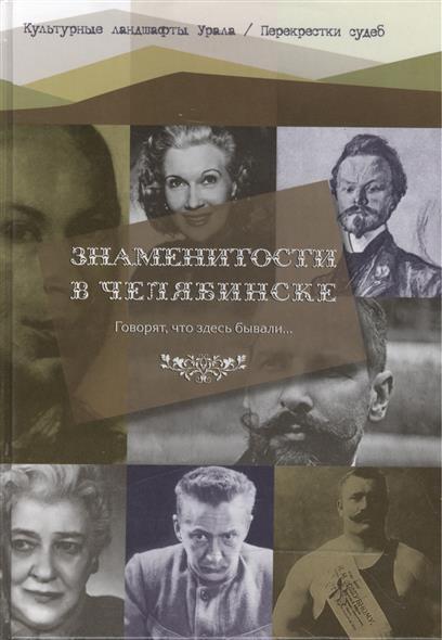 Боже В., Боже Е. Говорят, что здесь бывали… Знаменитости в Челябинске баннеры б у в челябинске