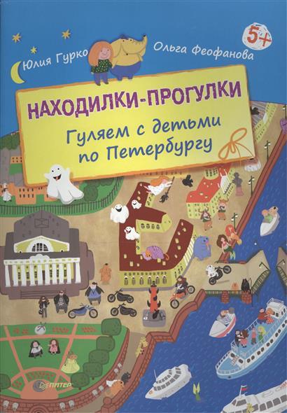 Гурко Ю., Феофанова О. Находилки-прогулки. Гуляем с детьми по Петербургу прогулки по петербургу