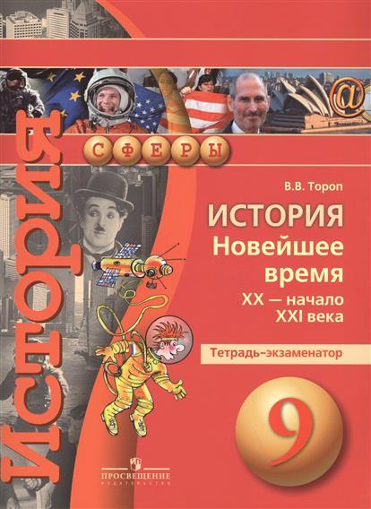 История. Новейшее время ХХ - начало ХХI века. Тетрадь-экзаменатор. 9 класс