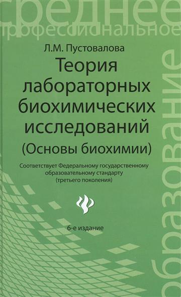 Теория лабораторных биохимических исследований (основы биохимии). Издание шестое, переработанное