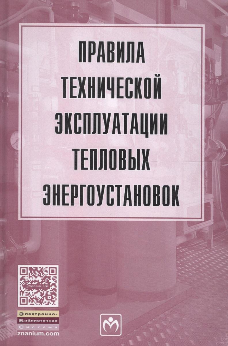 Правила технической эксплуатации тепловых энергоустановок журнал учета тепловых энергоустановок