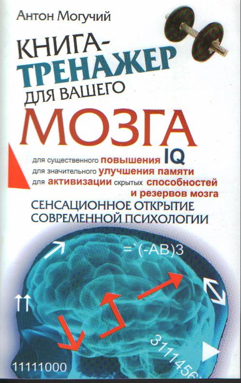 Могучий А. Книга-тренажер для вашего мозга книги издательство аст большая книга тренажер для вашего мозга и подсознания