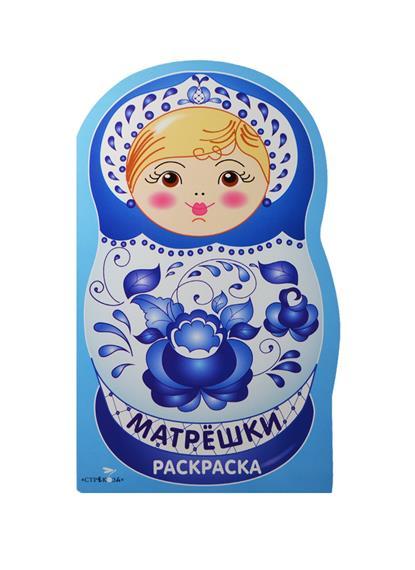 Немирова Е. (худ.) Раскраска Матрешки ISBN: 9785995122401