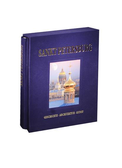 Попова Н., Федоров А. Альбом Санкт-Петербург / Sankt Petersburg: Geschichte. Architektur. Kunst