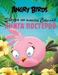 Angry Birds. Звезда по имени Стелла. Книга постеров angry birds игрушки москва