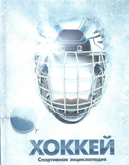 Хоккей Спортивная энциклопедия