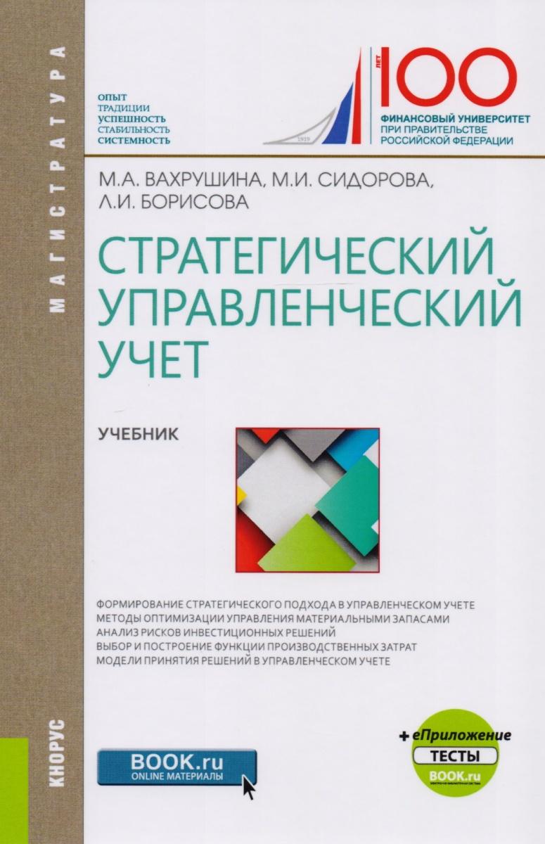 Стратегический управленческий учет. Учебник