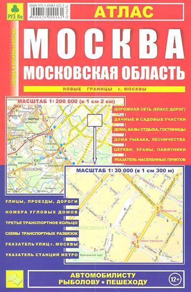 Атлас Москва Московская область (мягк) (Ар14п(10) (1:200тыс, 1:30тыс.)