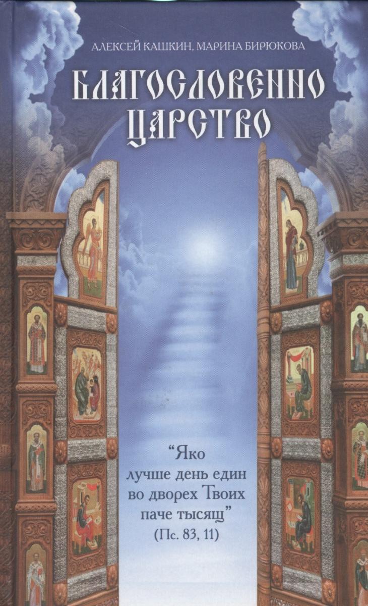 Кашкин А., Бирюкова М. Благословенно Царство
