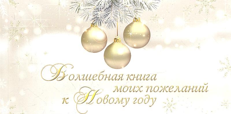 Волшебная книга моих пожеланий к Новому году. 15 открыток с пожеланиями для ваших родных и друзей