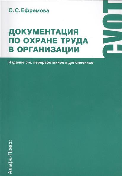 Документация по охране труда в организации. Практическое пособие. 5-е издание, переработанное и дополненное
