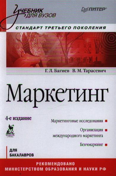 Багиев Г.: Маркетинг. Для бакалавров и специалистов. 4-е издание, переработанное и дополненное