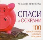 Петроченков А. Спаси и сохрани 100 простых способов сэкономить свои деньги