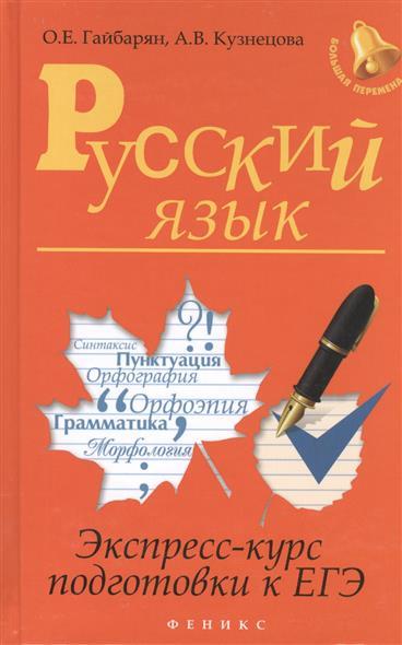 Гайбарян О., Кузнецова А. Русский язык. Экспресс-курс подготовки к ЕГЭ