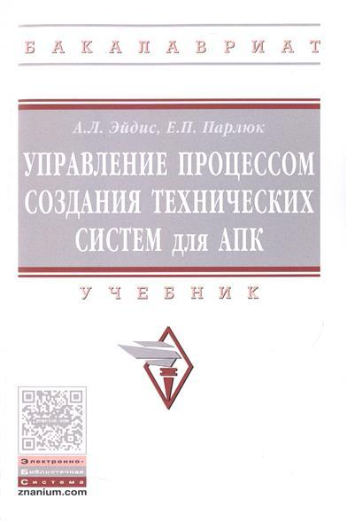 Эйдис А., Парлюк Е. Управление процессом создания технических систем для АПК. Учебник наталья бекренева управление апк