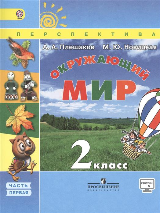 Плешаков А., Новицкая М. Окружающий мир. 2 класс. Учебник. Часть 1