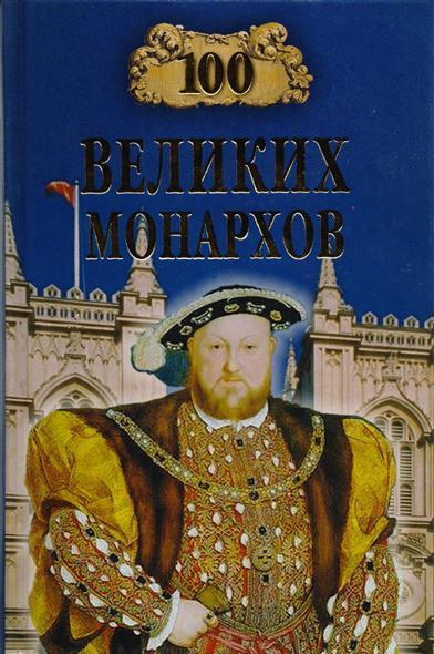 Рыжов К. 100 великих монархов