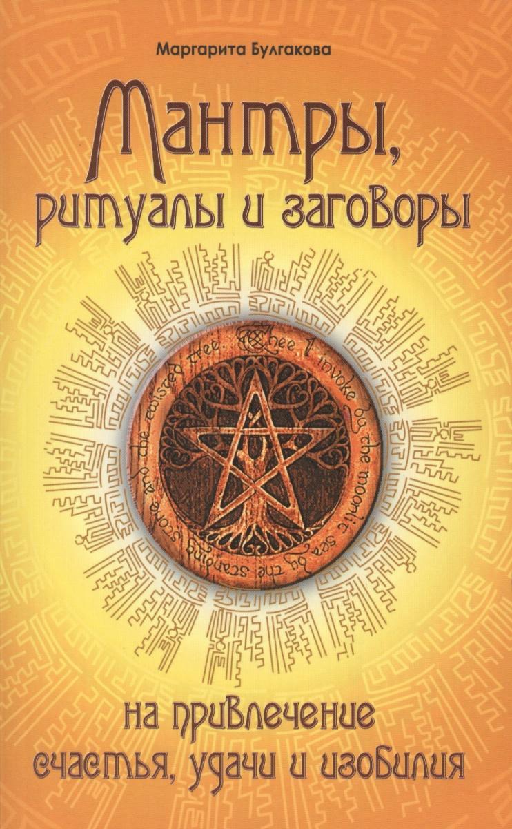 Мантры ритуалы и заговоры на привл. счастья удачи и изобилия