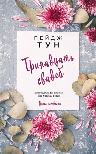 Тун П. Тринадцать свадеб сахара тринадцать