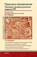 Практика применения УПК РФ