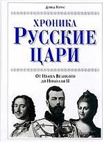 Уорнс Д. Хроника Русские цари