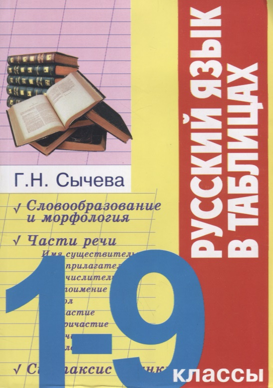 Сычева Г. Русский язык в таблицах. 1-9 классы г н сычева все виды задач на движение 1 4 классы isbn 978 5 222 28336 3