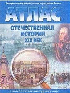 Атлас Отечественная история XIX в