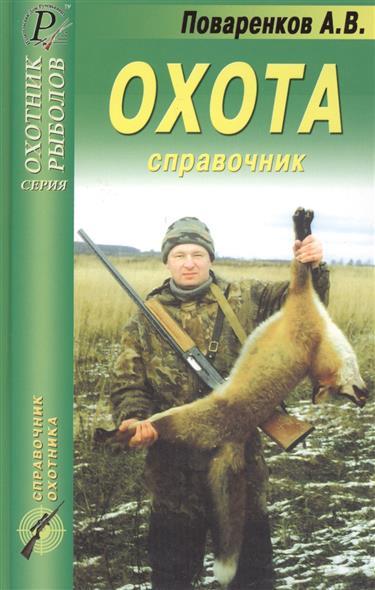 Охота. Справочник
