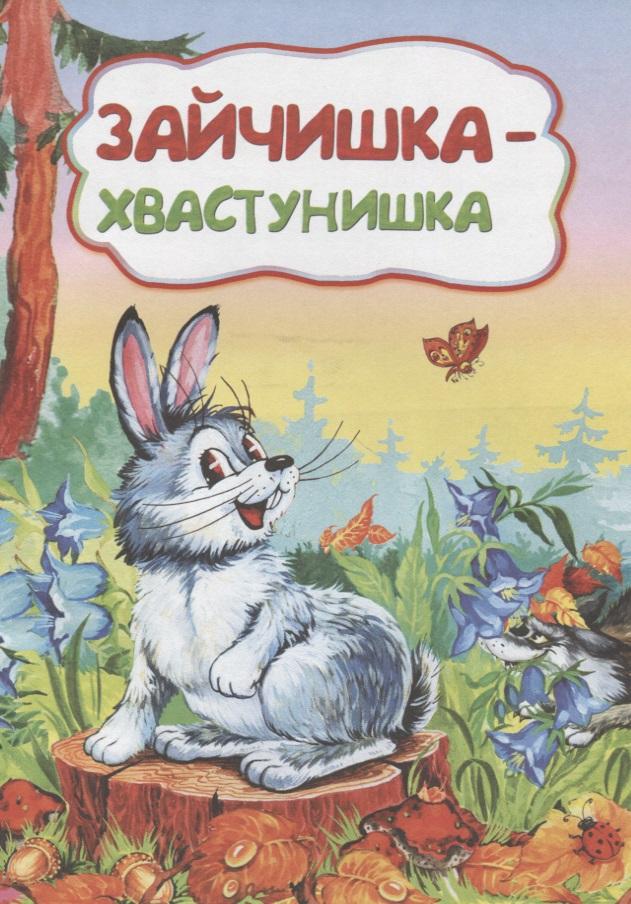 Зайчишка-хвастунишка