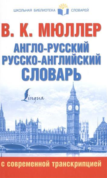 Мюллер В. Англо-русский. Русско-английский словарь с современной транскрипцией