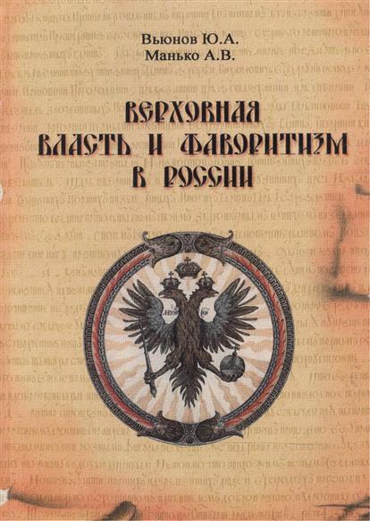 Верховная власть и фаворитизм в России (конец XVII - XVIII вв.). Страноведение