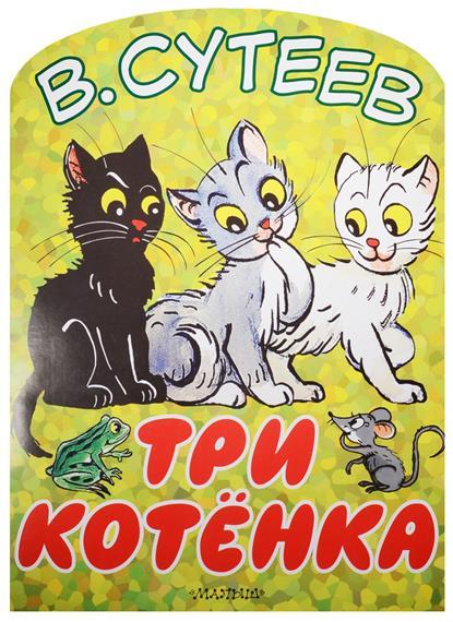 Сутеев В. Три котенка британскую вислоухого котенка в твери