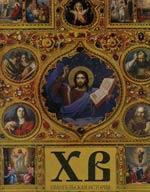 ХВ Евангельская история