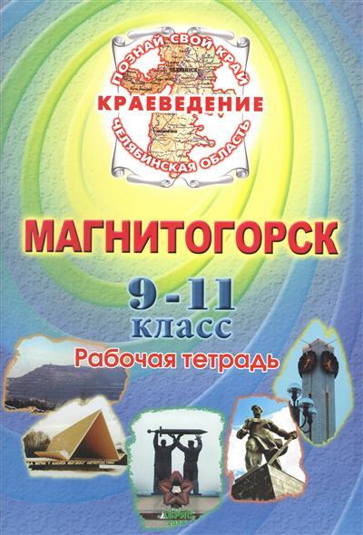 Краеведение. Магнитогорск. 9-11 класс. Рабочая тетрадь