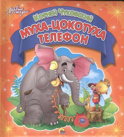 Чуковский К. Муха-Цокотуха. Телефон телефон