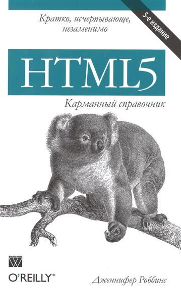 Роббинс Дж. HTML5. Карманный справочник роббинс а bash карманный справочник системного администратора 2 е издание
