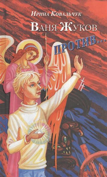 Ваня Жуков против… Книга для детей и родителей
