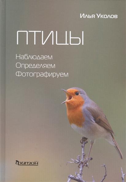 Уколов И. Птицы: Наблюдаем. Определяем. Фотографируем брелок знак зодиака телец латунь янтарь 964709