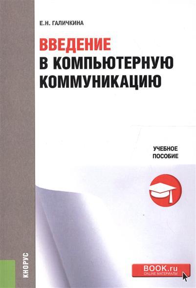 Галичкина Е. Введение в компьютерную коммуникацию. Учебное пособие паньженский в введение в дифференциальную геометрию учебное пособие