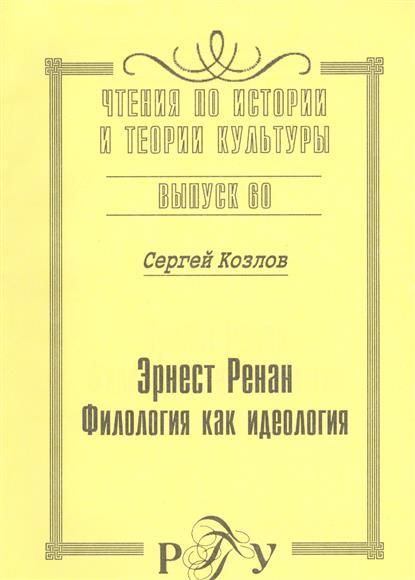 Эрнест Ренан. Филология как идеология. Выпуск 60